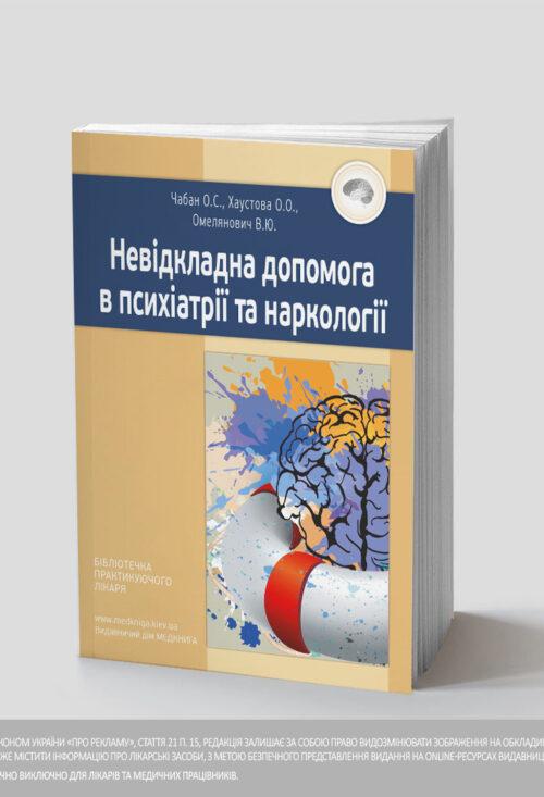 Невідкладна допомога в психіатрії та наркології