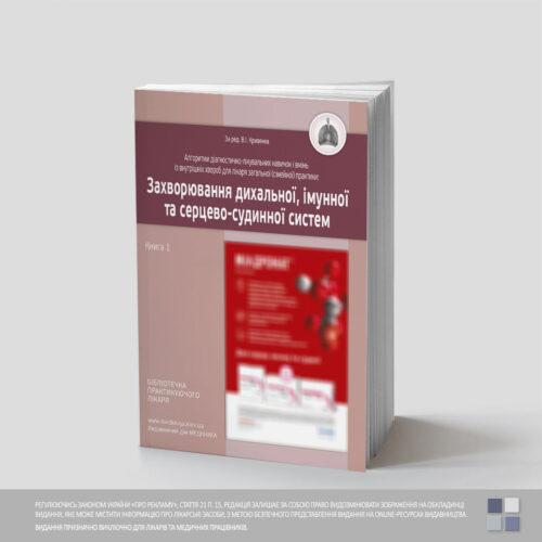 Алгоритми діагностично-лікувальних навичок і вмінь із внутрішніх хвороб для лікаря загальної (сімейної) практики: захворювання дихальної, імунної та серцево-судинної систем (книга 1)