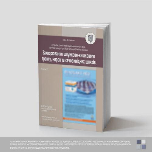 Алгоритми діагностично-лікувальних навичок і вмінь із внутрішніх хвороб для лікаря загальної (сімейної) практики: захворювання шлунково-кишкового тракту, нирок та сечовивідних шляхів (книга 2)