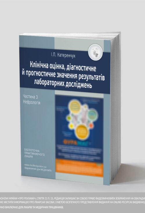 Клінічна оцінка, діагностичне та прогностичне значення результатів лабораторних досліджень. Частина 3. Нефрологія