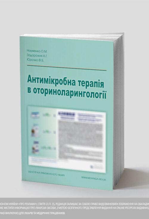 Антимікробна терапія в оториноларингології