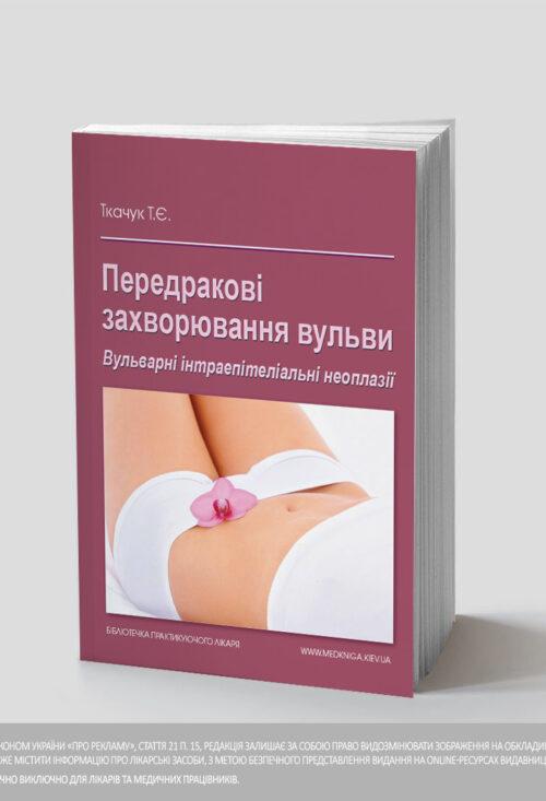 Передракові захворювання вульви. Вульварні інтраепітеліальні неоплазії