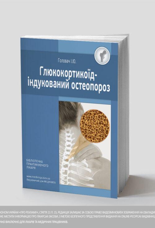 Глюкокортикоїд-індукований остеопороз