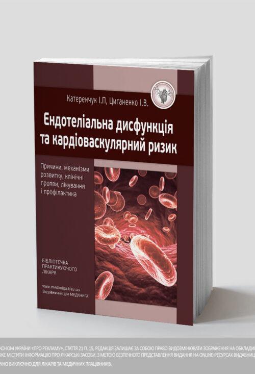 Ендотеліальна дисфункція та кардіоваскулярний ризик: причини, механізми розвитку, клінічні прояви, лікування і профілактика