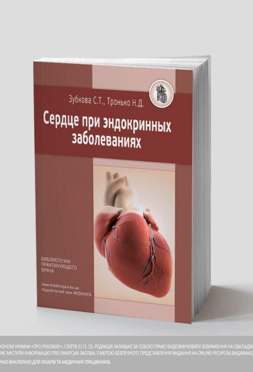 Сердце при эндокринных заболеваниях