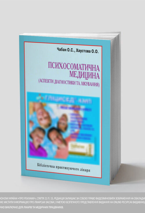 Психосоматична медицина (аспекти діагностики та лікування)