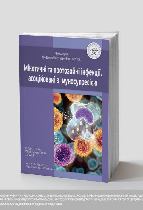 Мікотичні та протозойні інфекції, асоційовані з імуносупресією