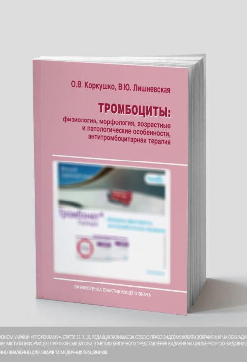 Тромбоциты: физиология, морфология, возрастные и патологические особенности, антитромбоцитарная терапия