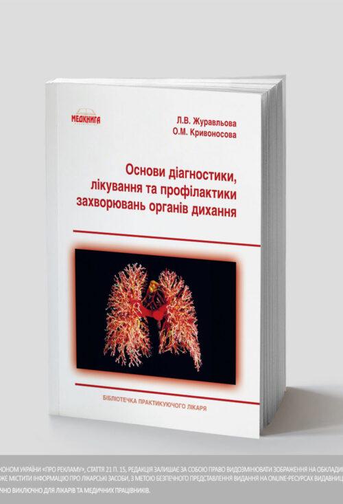 Основи діагностики та профілактики захворювань органів дихання