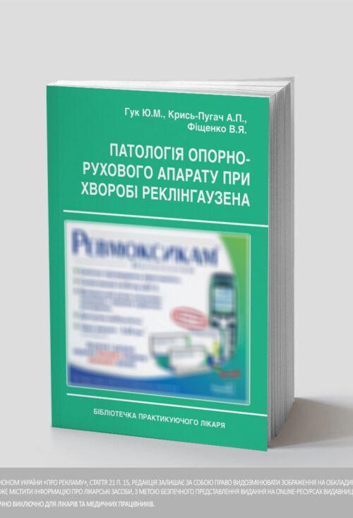Патологія опорно-рухового апарату при хворобі Реклінгаузена