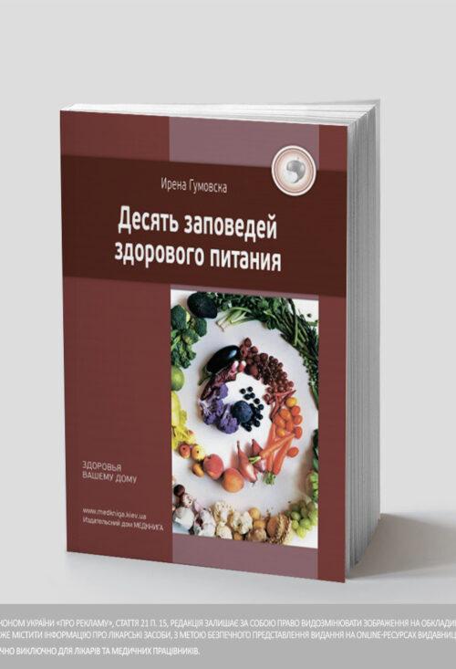 Десять заповедей здорового питания