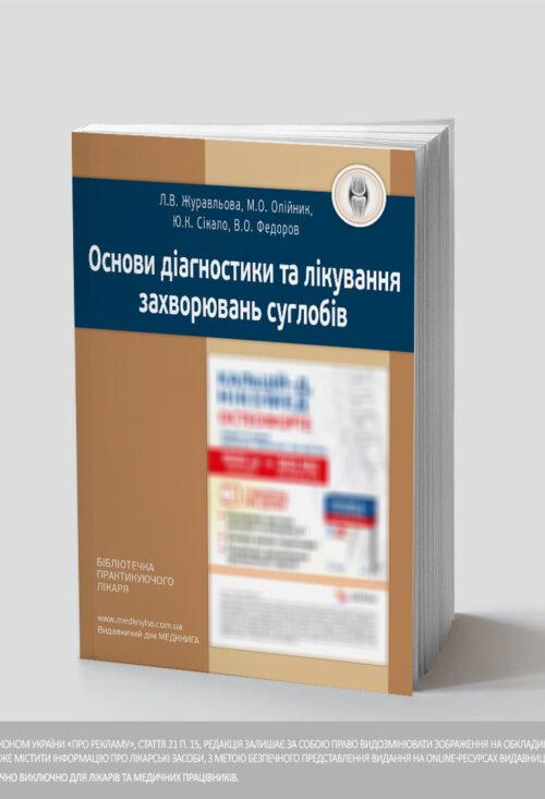 Основи діагностики та лікування захворювань суглобів