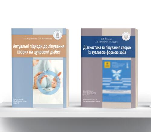книги по ендокринології зі знижкою