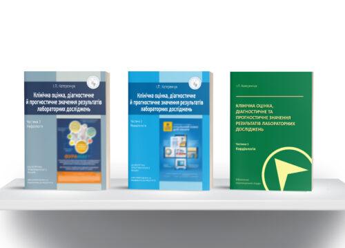 Книги з лабораторної діагностики в Комплекті