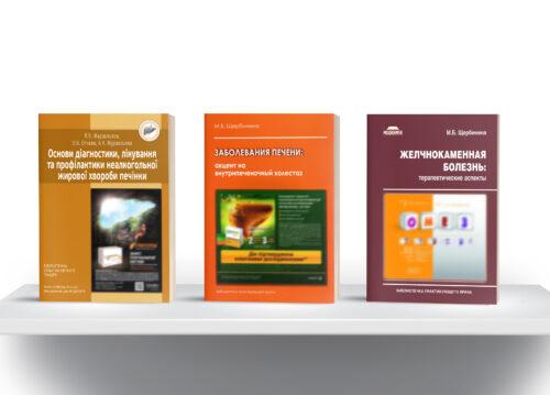 Книги з гастроентерології в Комплекті