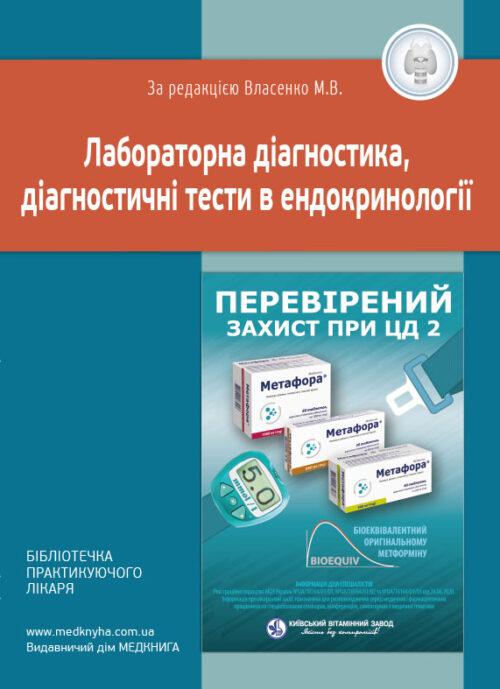 Лабораторна діагностика, діагностичні тести в ендокринології