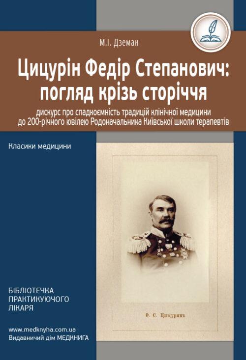 Цицурін Федір Степанович: погляд крізь сторіччя