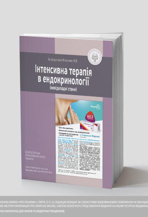 Інтенсивна терапія в ендокринології (невідкладні стани)