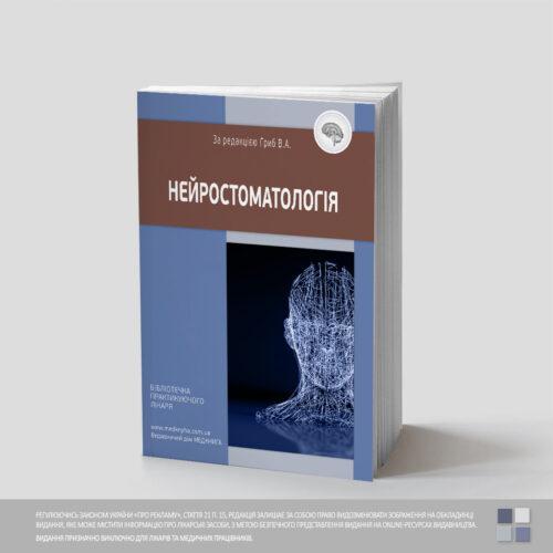 Нейростоматологія